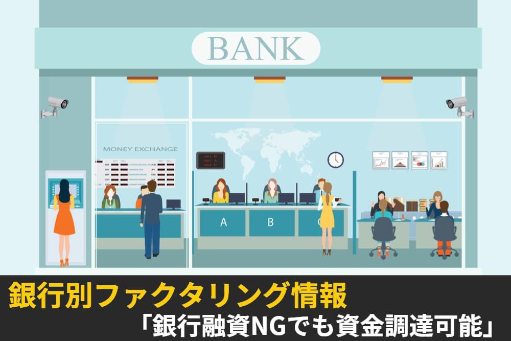 銀行から融資NGでもファクタリングなら資金調達可能 ファクタリングで売掛債権を現金化