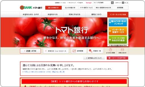 トマト銀行