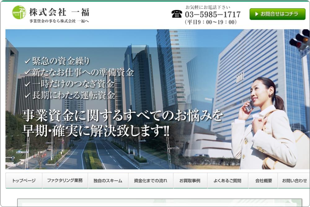 株式会社一福 小規模売掛債権に特化したファクタリング会社 評判・口コミ・手数料