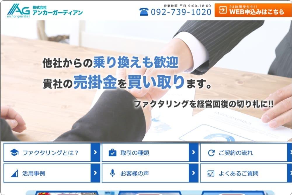 【アンカーガーディアン】 -信頼性・手数料・評価-