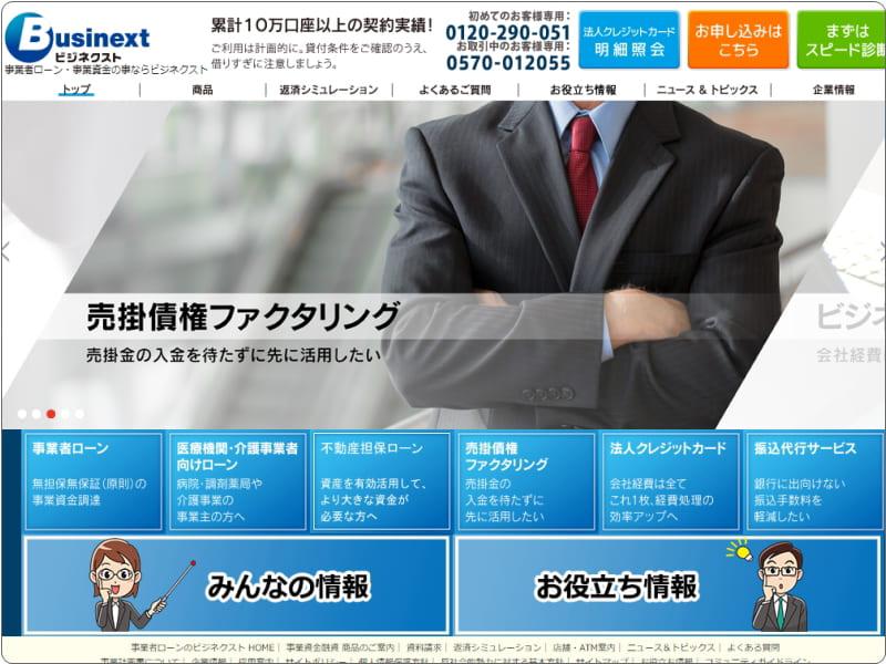 【ビジネクスト】 消費者金融大手アイフルのファクタリング会社