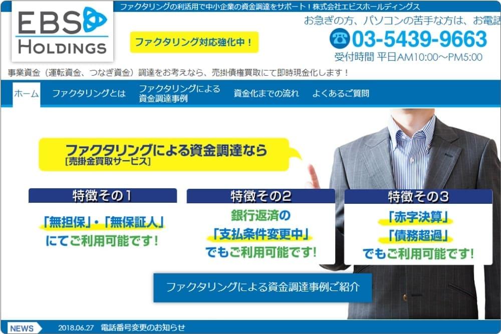 【エビスホールディングス】 -信頼性・手数料・評価-