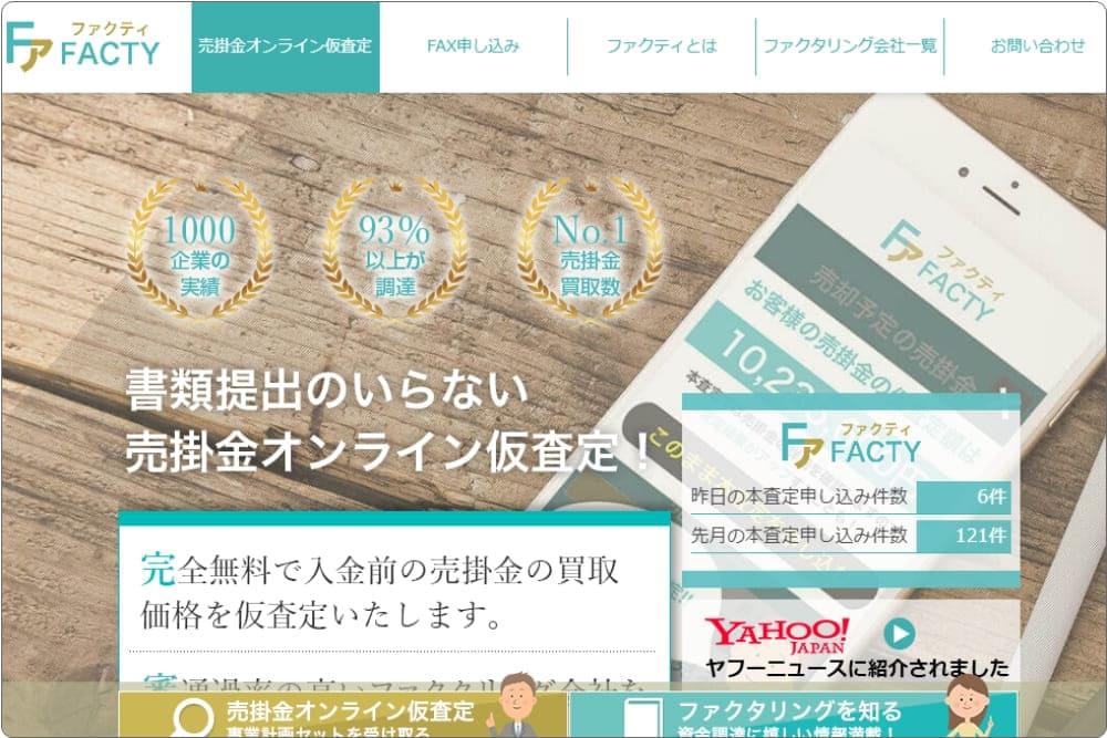 【ファクティ】 -信頼性・手数料・評価-