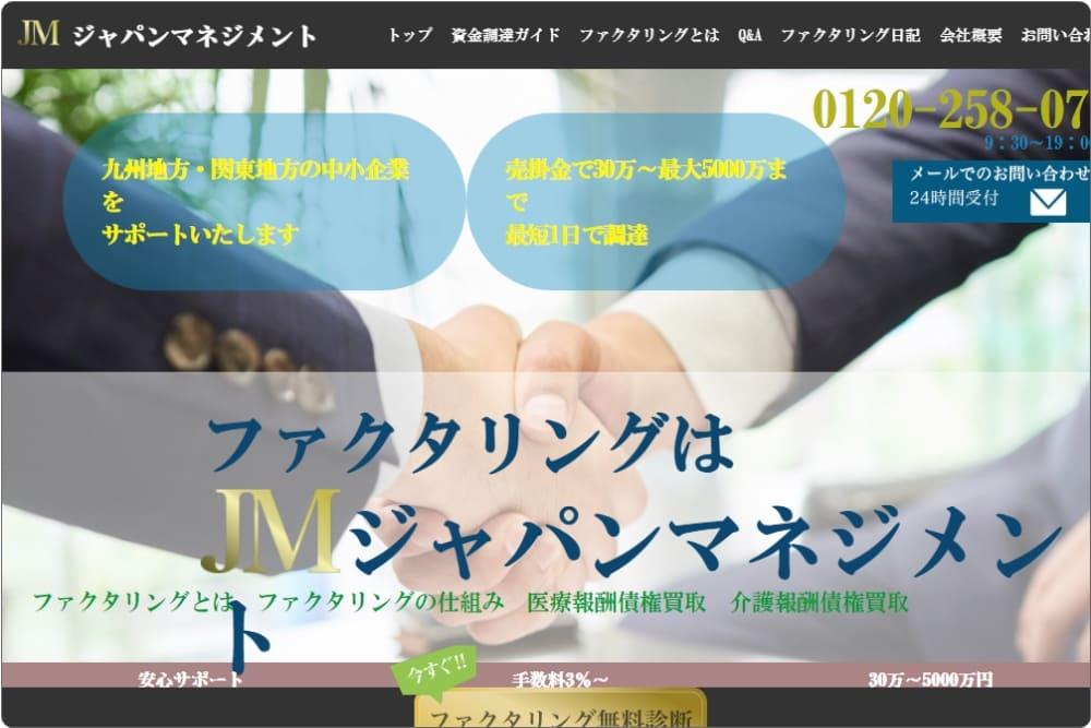 【ジャパンマネジメント】 -信頼性・手数料・評価-