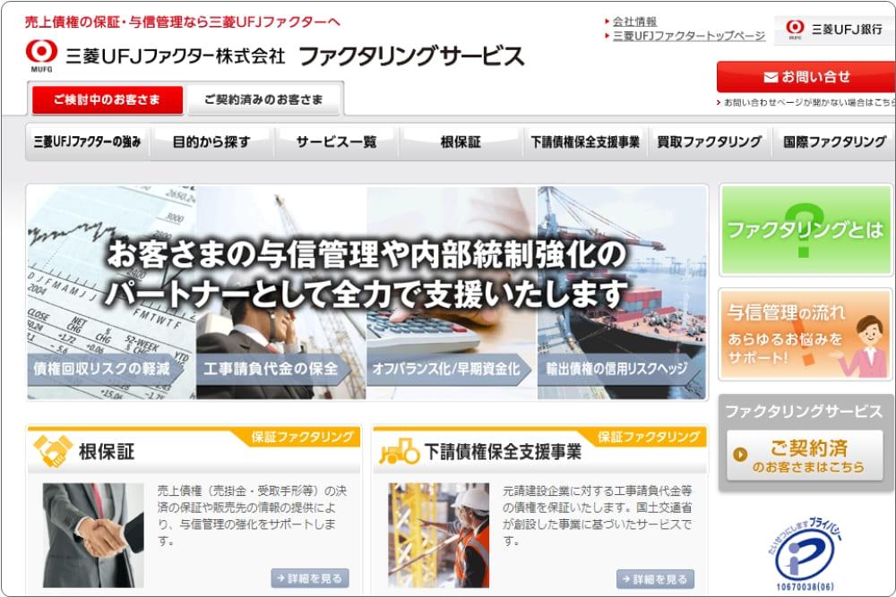 【三菱UFJファクター】大手メガバンクが運営するファクタリング会社 評判・口コミ・手数料