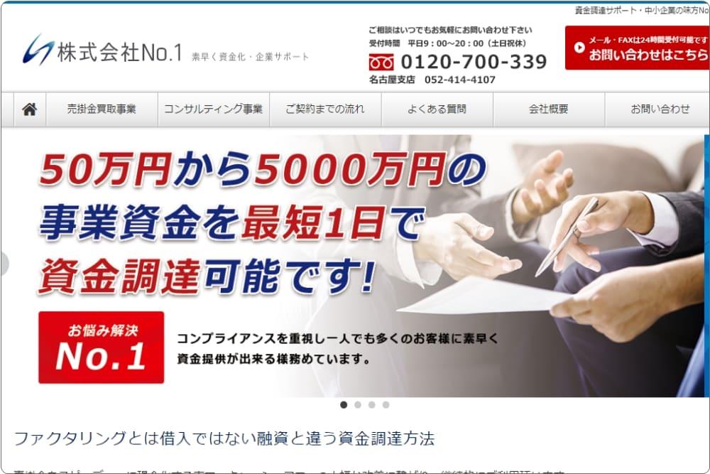 【株式会社No.1】2社間ファクタリングに特化 評判・口コミ・手数料