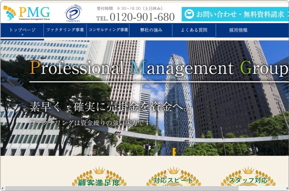 【PMG(ピーエムジー)株式会社】企業イメージで3冠の高い信頼度 評判・口コミ・手数料