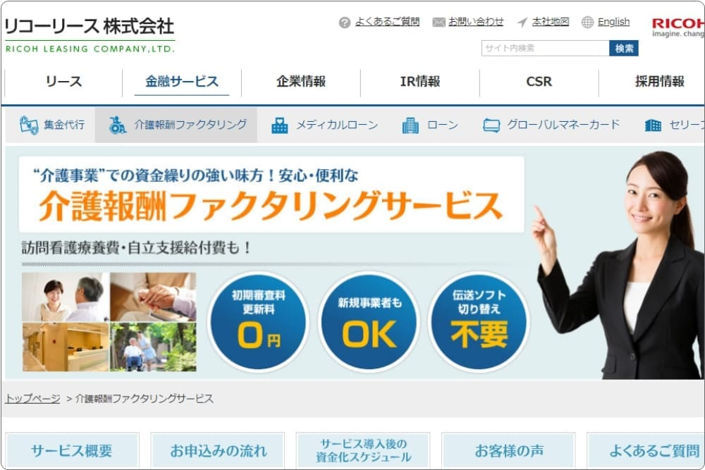 【リコーリース】 -信頼性・手数料・評価-