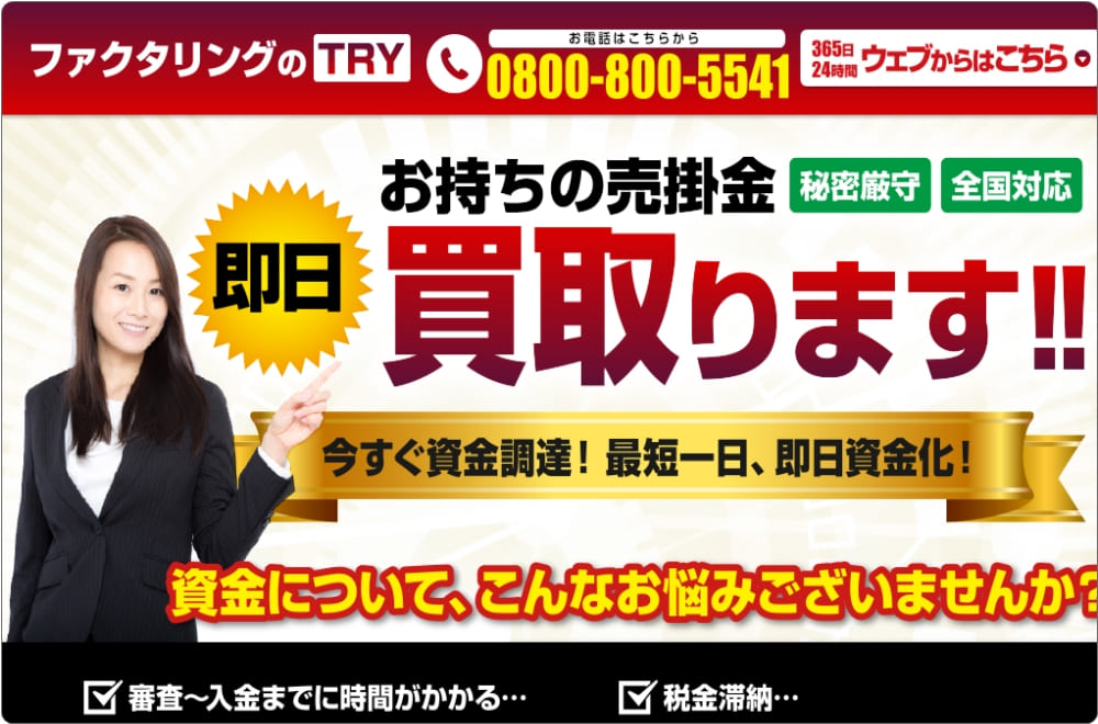 【TRY(トライ)】 評判・口コミ・手数料