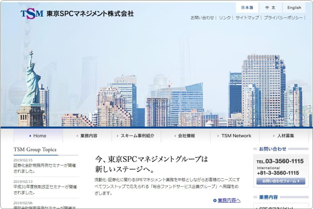 【東京SPCマネジメント】 -信頼性・手数料・評価-
