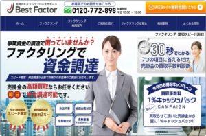【ベストファクター】 2社間特化でスピーディーなファクタリング会社 評判・口コミ・手数料