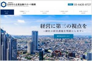 【日本中小企業金融サポート機構】郵送ファクタリングで時間とお金を節約 評判・口コミ・手数料