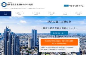 【日本中小企業金融サポート機構】郵送ファクタリングで時間とお金を節約 -信頼性・手数料・評価-