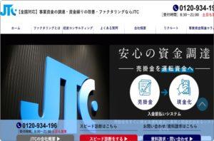 【株式会社JTC】 評判・口コミ・手数料