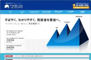 【ワダツミ】 3社間専門の老舗ファクタリング会社 -信頼性・手数料・評価-