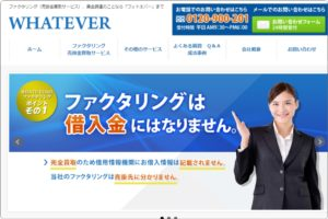 有限会社WHATEVER 老舗のファクタリング会社だが手数料1%~が疑問 評判・口コミ・手数料