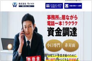 【株式会社ウィット】評判・口コミ・手数料
