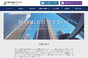 【株式会社ウィット】小口売掛債権専門・非対面のスピーディーなファクタリング会社 -信頼性・手数料・評価-