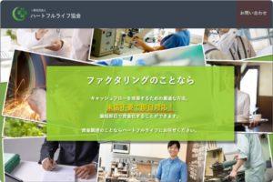 【一般社団法人ハートフルライフ】日本ファクタリング業協会に加盟する老舗のファクタリング会社 -信頼性・手数料・評価-