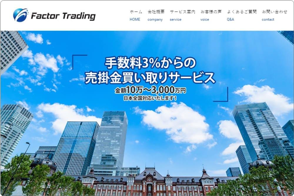 【ファクタートレーディング】債権買取金額が10万円~のファクタリング会社 -信頼性・手数料・評価-