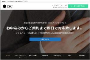 【JSCファクタリング】 -信頼性・手数料・評価-