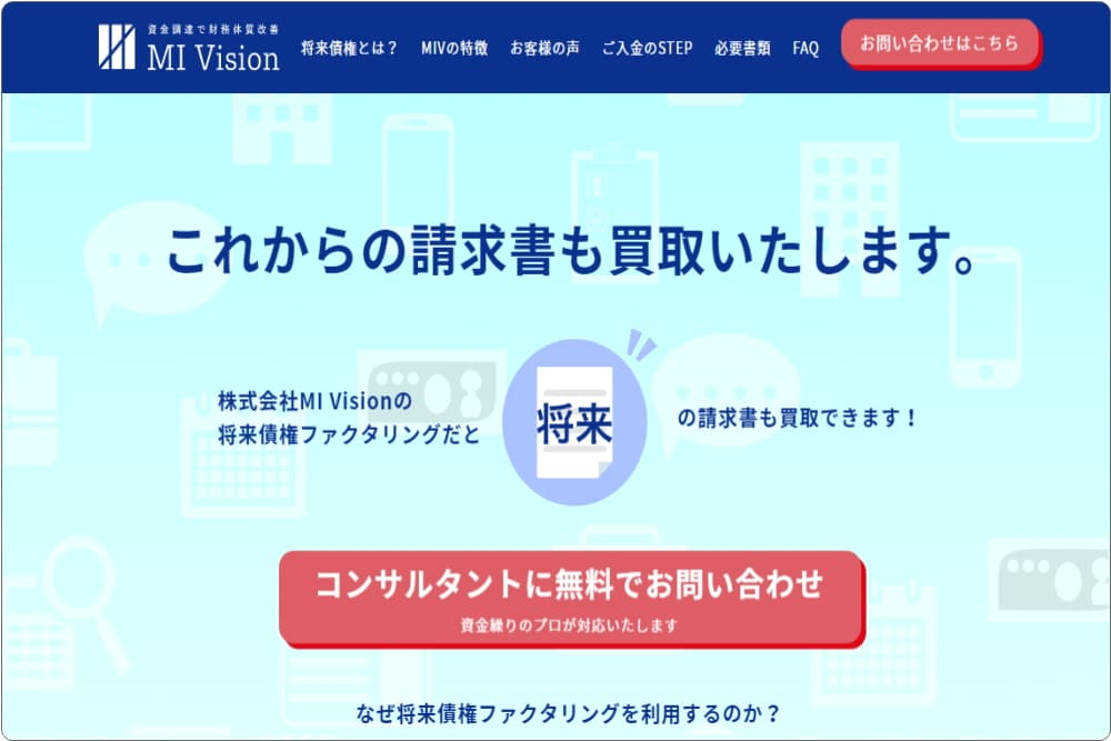 【MI Vision】高品質なサービスを追求するファクタリング会社 -信頼性・手数料・評価-