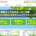 【トラストゲートウェイ】 -信頼性・手数料・評価-