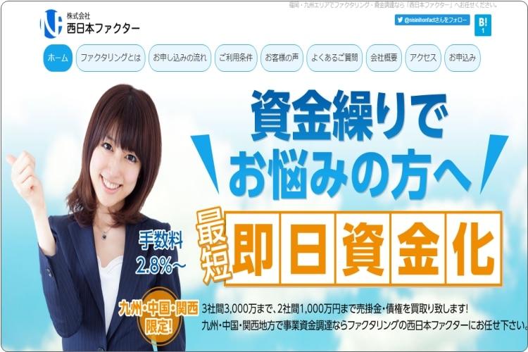 【西日本ファクター】九州・中国・関西地方に強いファクタリング会社 -信頼性・手数料・評価-
