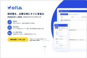 【olta】請求書をすぐに資金化できるクラウドファクタリング -信頼性・手数料・評価-