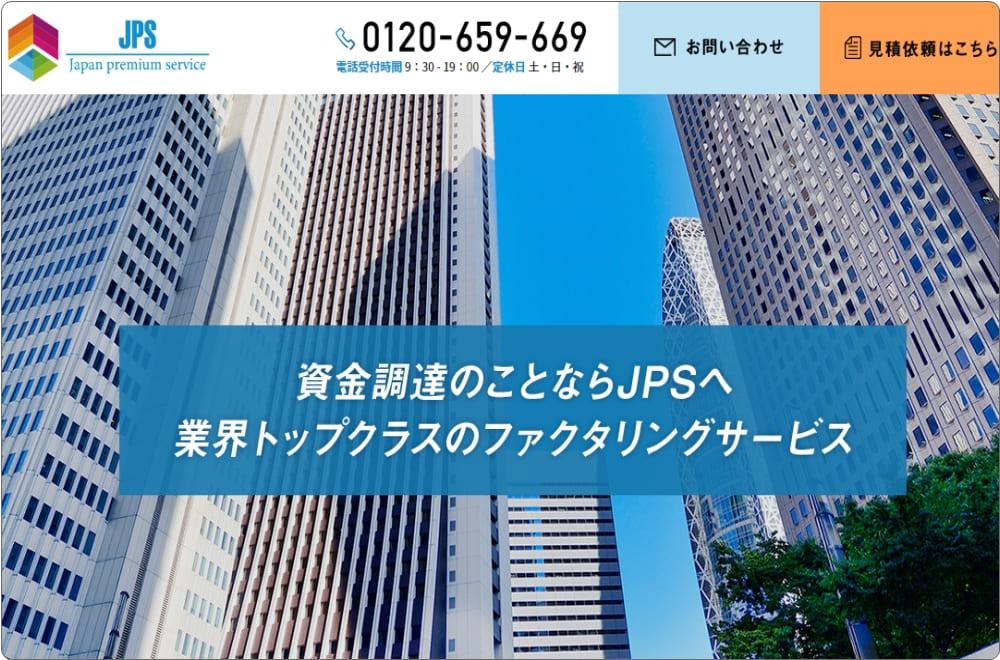 【株式会社JPS】他者からの乗り換えで手数料がお得になるファクタリング会社 -信頼性・手数料・評価-
