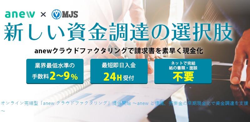 ミロク情報サービスがクラウドファクタリングと提携!?一気に見込み客を50万社増やす状況に