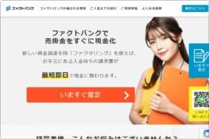 【ファクトバンク 】 土日祝日営業で即日スピード対応な北海道のファクタリング会社