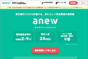 【anew】オンライン完結型で低い手数料 新生銀行とタッグを組んだファクタリングサービス -信頼性・手数料・評価-