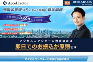 【アクセルファクター】最大1億円の事業資金を即日で調達可能なファクタリング会社 -信頼性・手数料・評価-