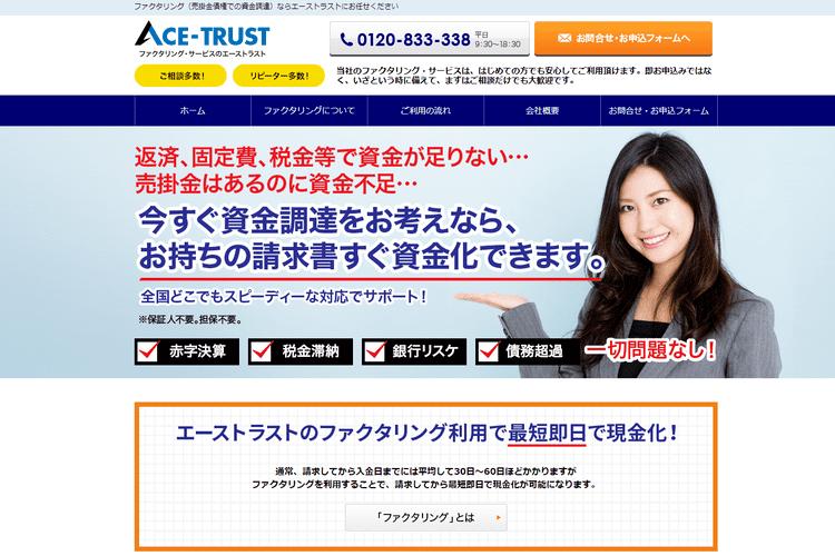 【エーストラスト】 入金最短2時間で1万円から買取可能なファクタリング会社 -信頼性・手数料・評価-