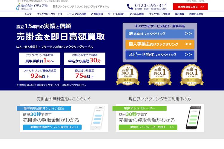 【イディアル】 業界最安手数料で即日対応のファクタリング会社 -信頼性・手数料・評価-
