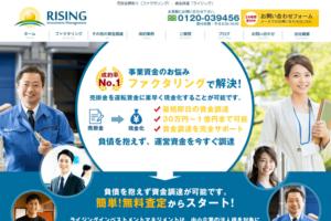 【ライジング】 -信頼性・手数料・評価-